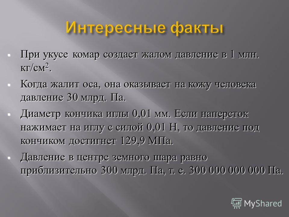 При укусе комар создает жалом давление в 1 млн. кг / см 2. При укусе комар создает жалом давление в 1 млн. кг / см 2. Когда жалит оса, она оказывает на кожу человека давление 30 млрд. Па. Когда жалит оса, она оказывает на кожу человека давление 30 мл