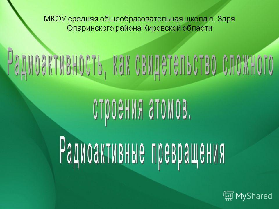 МКОУ средняя общеобразовательная школа п. Заря Опаринского района Кировской области