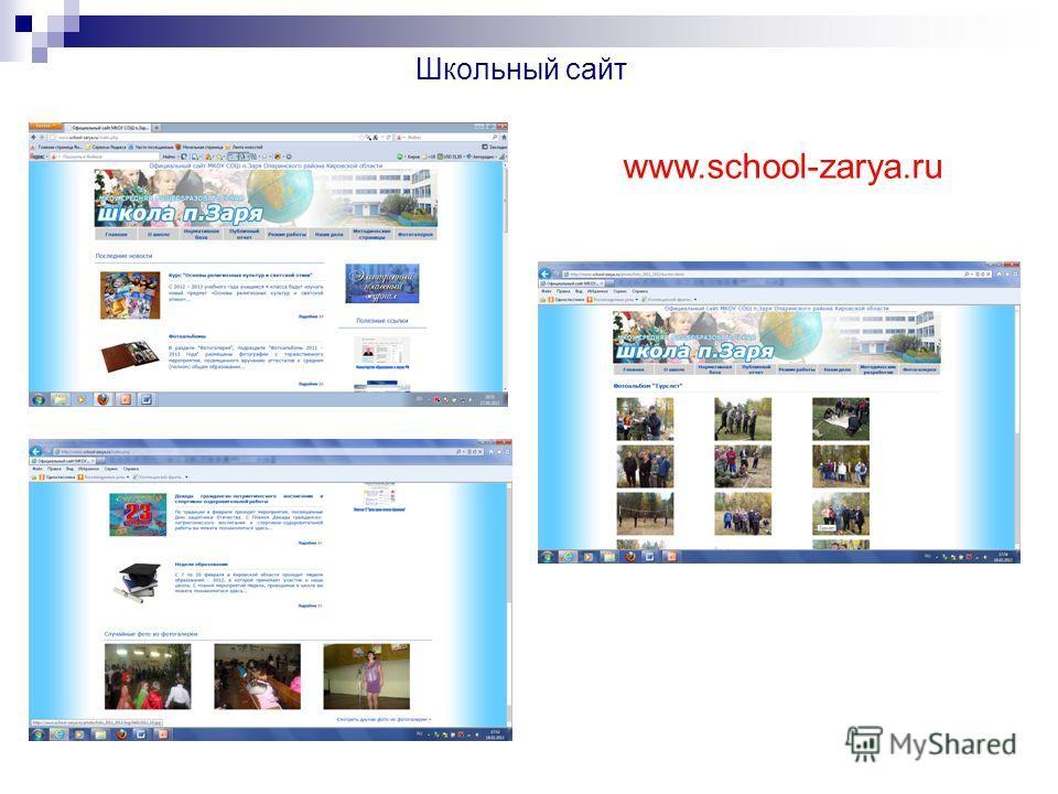 Школьный сайт www.school-zarya.ru