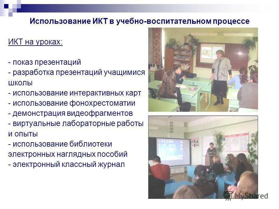 Использование ИКТ в учебно-воспитательном процессе ИКТ на уроках: - показ презентаций - разработка презентаций учащимися школы - использование интерактивных карт - использование фонохрестоматии - демонстрация видеофрагментов - виртуальные лабораторны