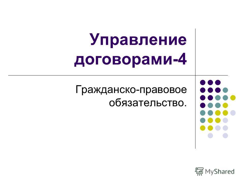 Управление договорами-4 Гражданско-правовое обязательство.