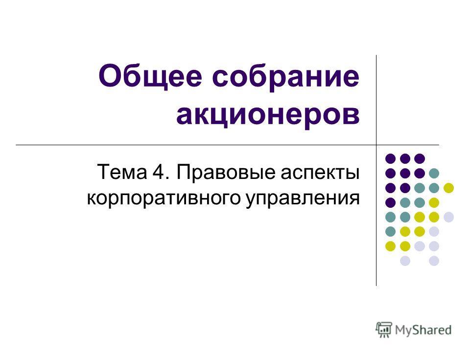 Общее собрание акционеров Тема 4. Правовые аспекты корпоративного управления