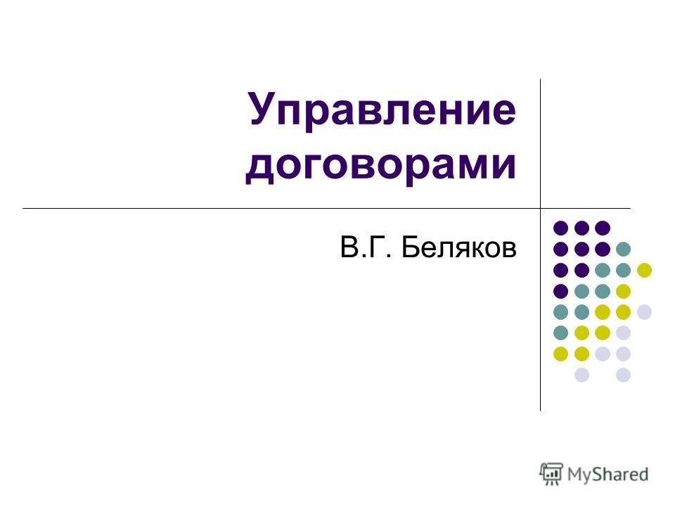 Управление договорами В.Г. Беляков