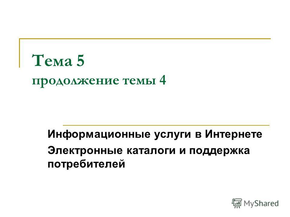 Тема 5 продолжение темы 4 Информационные услуги в Интернете Электронные каталоги и поддержка потребителей