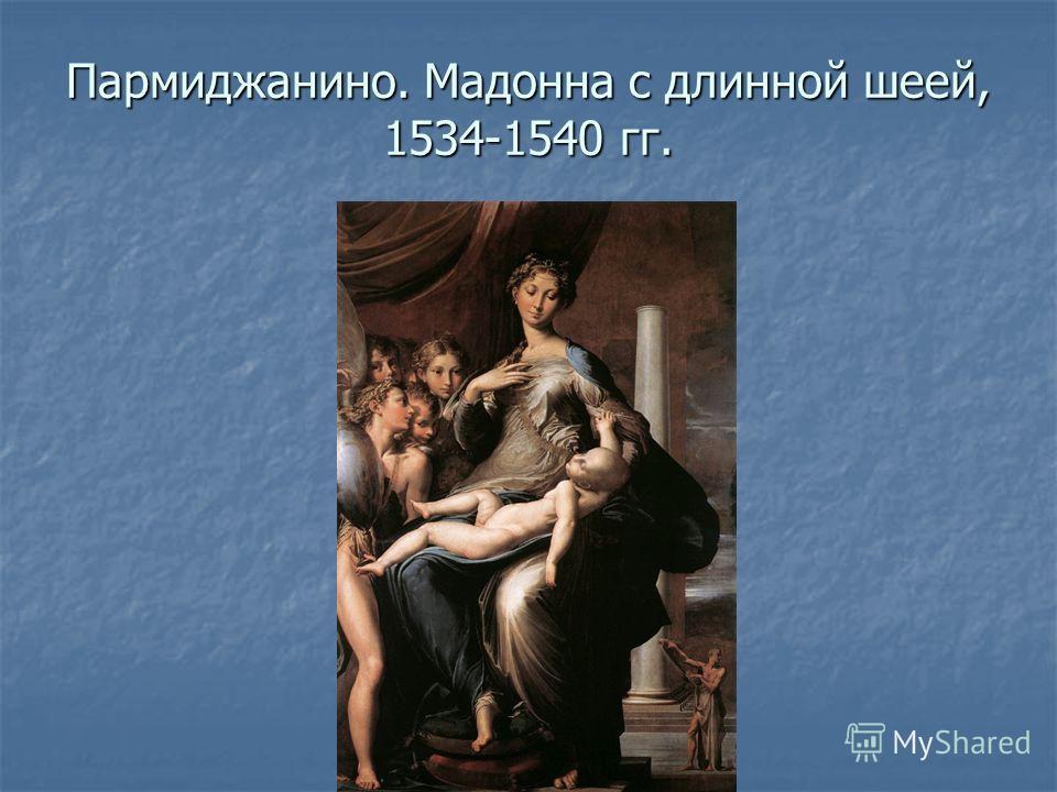 Пармиджанино. Мадонна с длинной шеей, 1534-1540 гг.