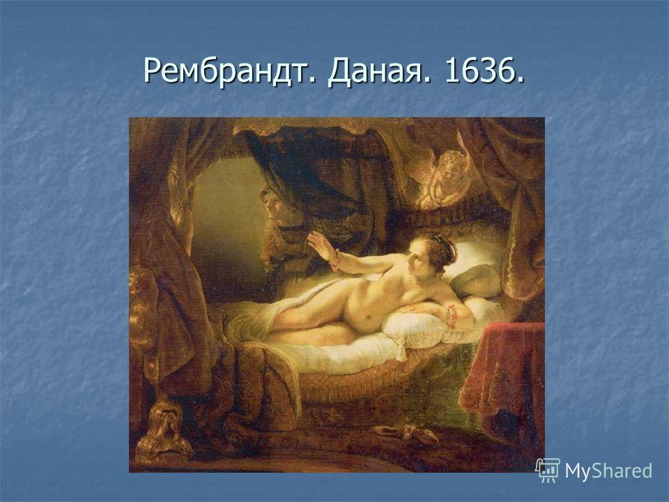 Рембрандт. Даная. 1636.