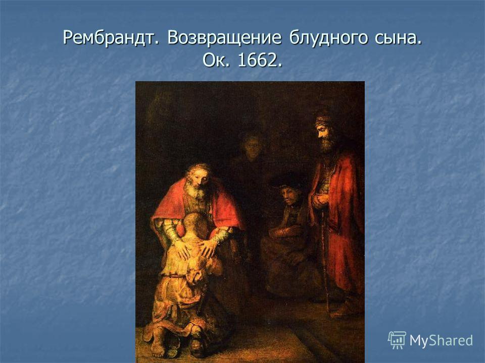 Рембрандт. Возвращение блудного сына. Ок. 1662.