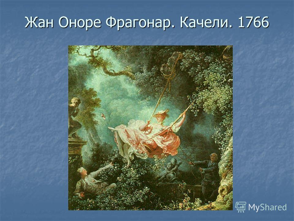 Жан Оноре Фрагонар. Качели. 1766