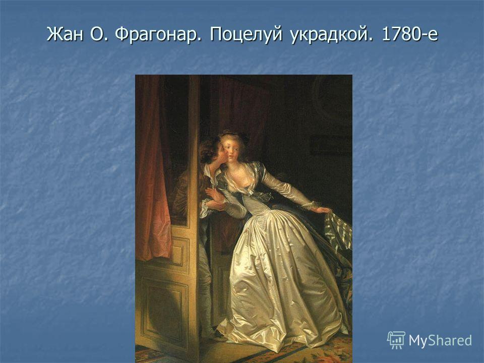 Жан О. Фрагонар. Поцелуй украдкой. 1780-е