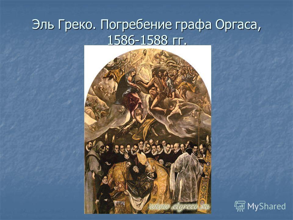 Эль Греко. Погребение графа Оргаса, 1586-1588 гг.