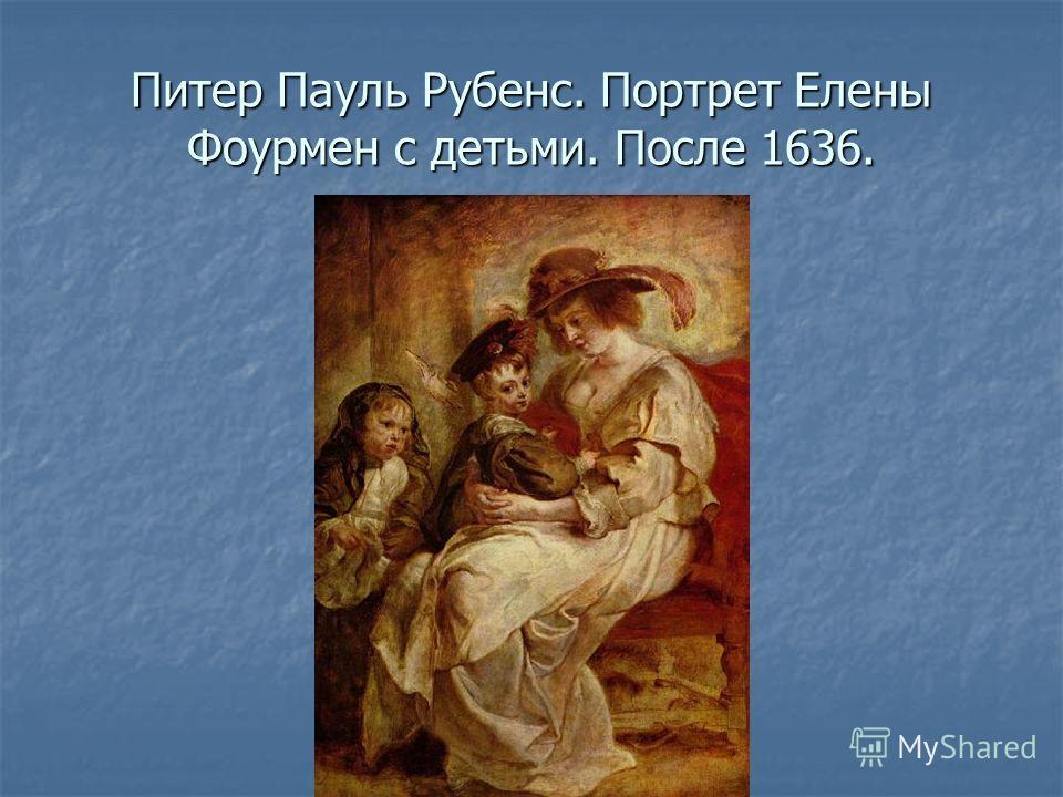 Питер Пауль Рубенс. Портрет Елены Фоурмен с детьми. После 1636.