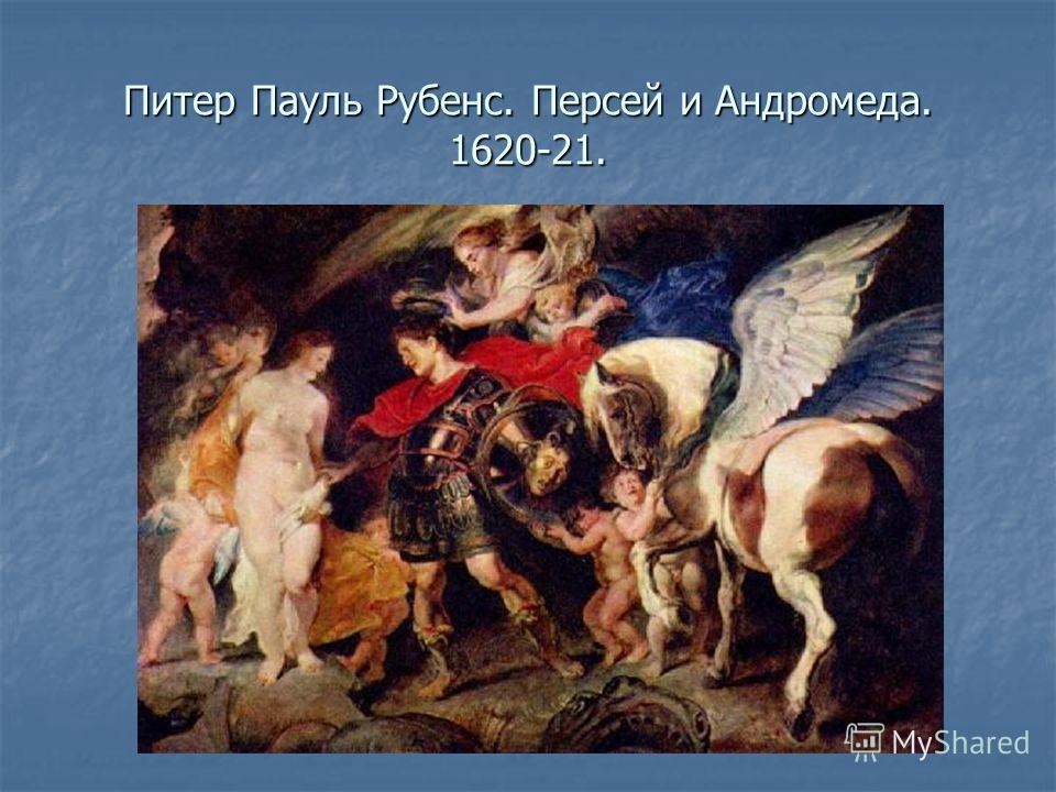Питер Пауль Рубенс. Персей и Андромеда. 1620-21.