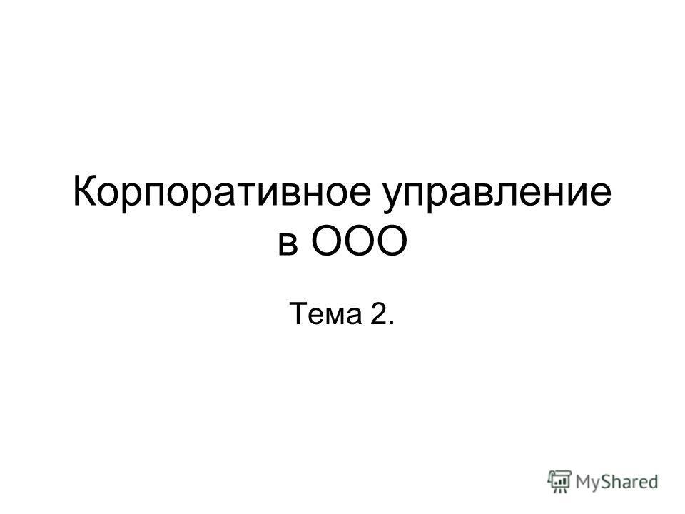 Корпоративное управление в ООО Тема 2.