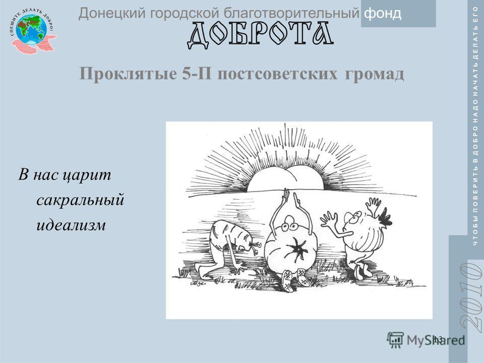 13 Проклятые 5-П постсоветских громад В нас царит сакральный идеализм