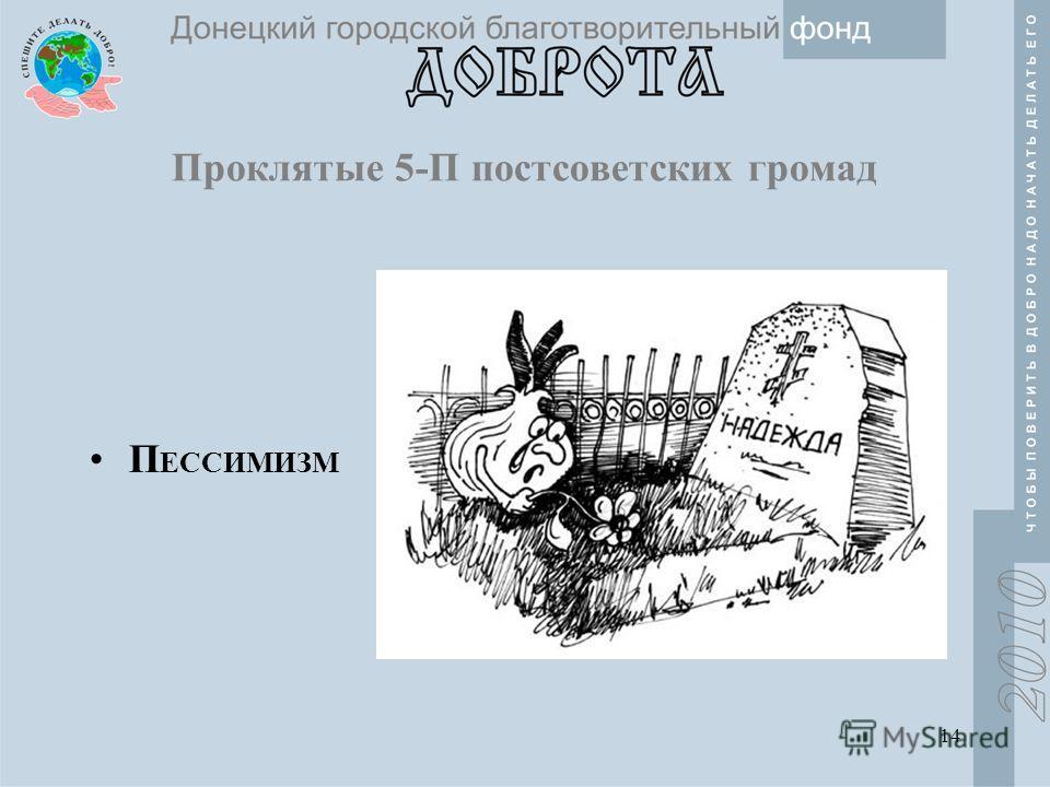 14 Проклятые 5-П постсоветских громад П ЕССИМИЗМ