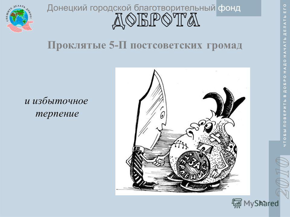 17 Проклятые 5-П постсоветских громад и избыточное терпение