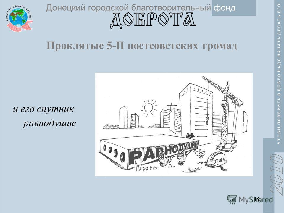 19 Проклятые 5-П постсоветских громад и его спутник равнодушие