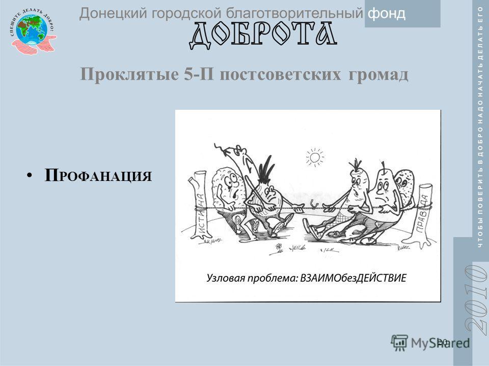 20 Проклятые 5-П постсоветских громад П РОФАНАЦИЯ