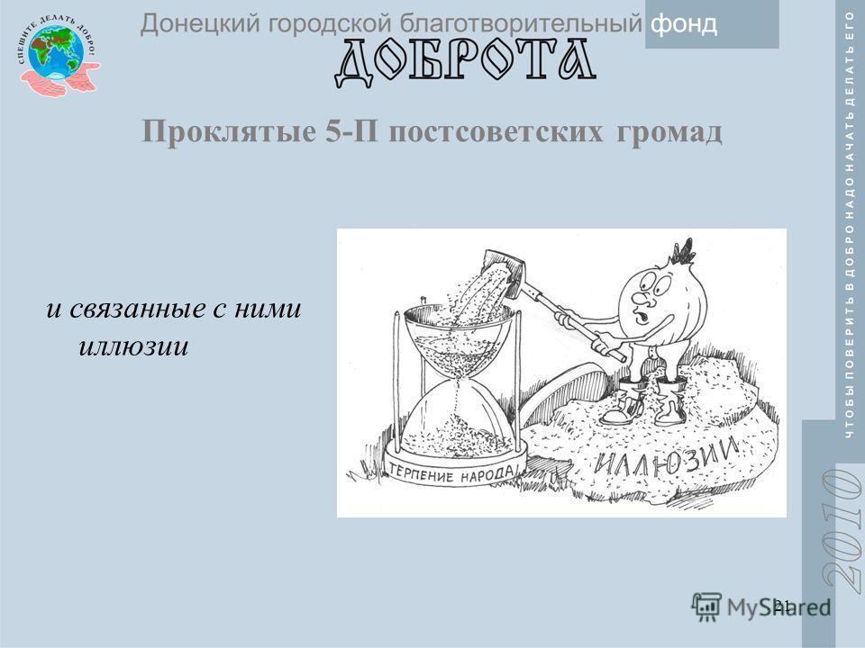21 Проклятые 5-П постсоветских громад и связанные с ними иллюзии