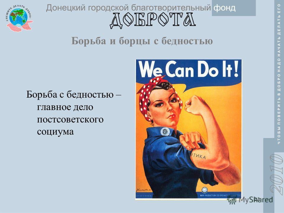 23 Борьба и борцы с бедностью Борьба с бедностью – главное дело постсоветского социума