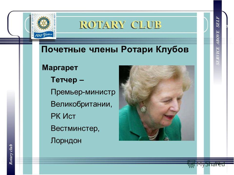 10 Почетные члены Ротари Клубов Маргарет Тетчер – Премьер-министр Великобритании, РК Ист Вестминстер, Лорндон