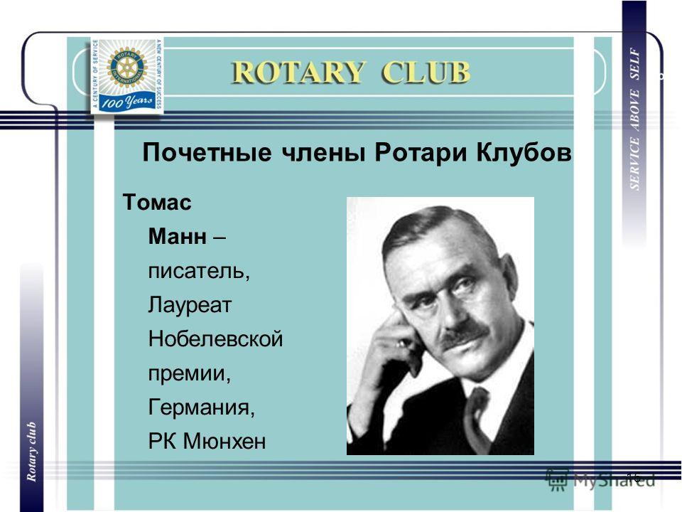 15 Почетные члены Ротари Клубов Томас Манн – писатель, Лауреат Нобелевской премии, Германия, РК Мюнхен