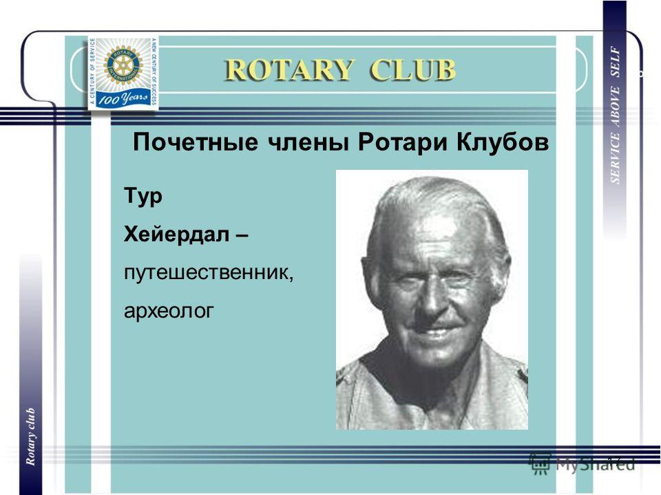 17 Почетные члены Ротари Клубов Тур Хейердал – путешественник, археолог