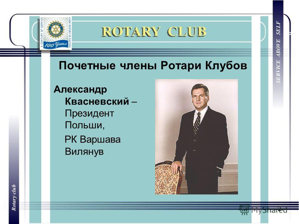 2 Почетные члены Ротари Клубов Александр Квасневский – Президент Польши, РК Варшава Вилянув