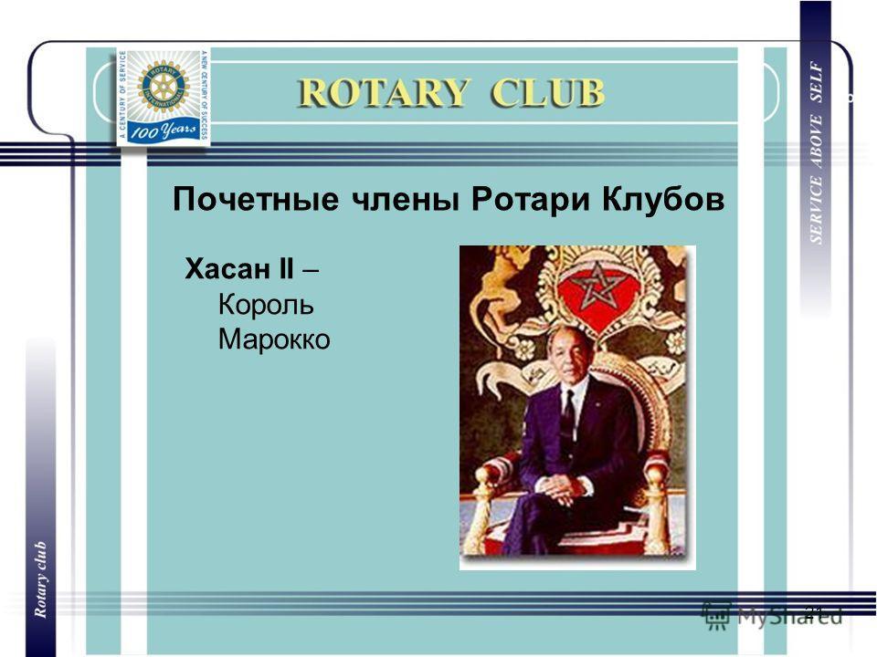 21 Почетные члены Ротари Клубов Хасан II – Король Марокко