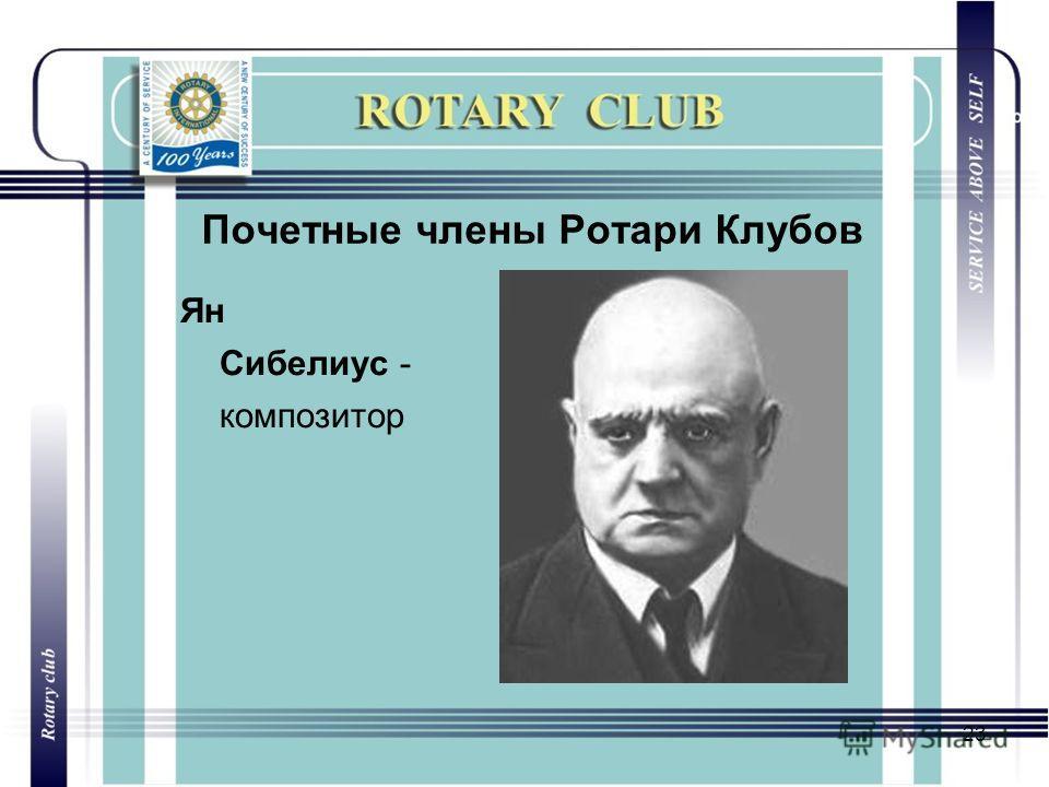 23 Почетные члены Ротари Клубов Ян Сибелиус - композитор