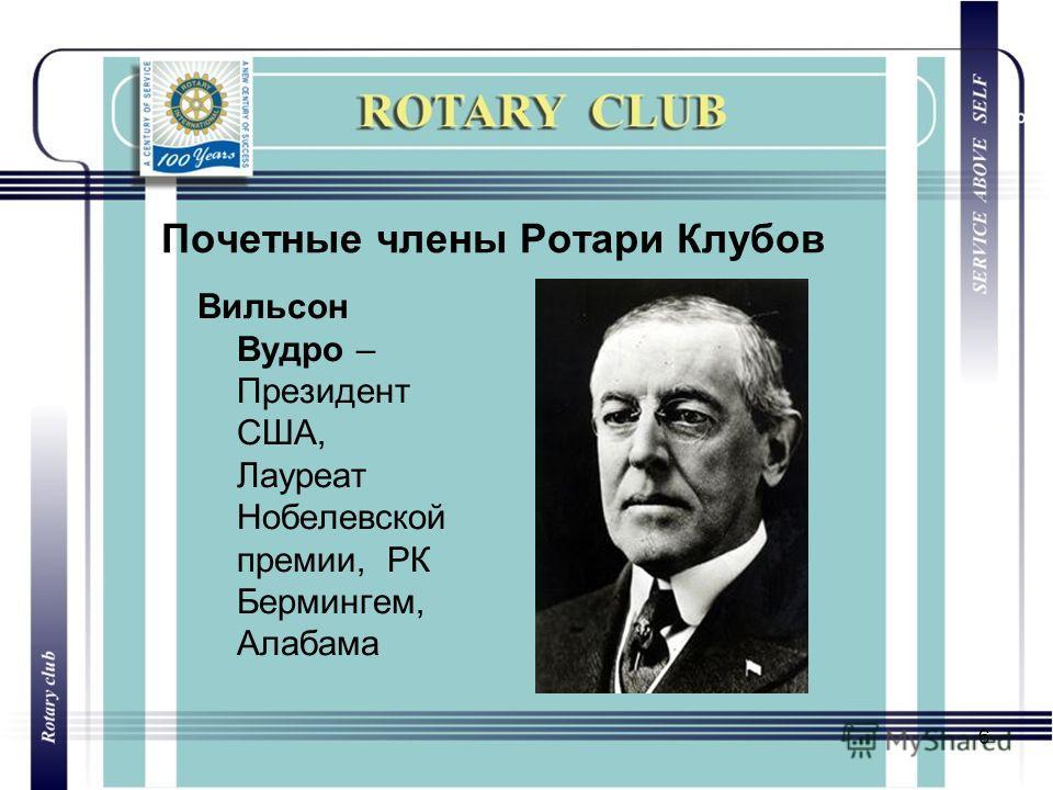 6 Почетные члены Ротари Клубов Вильсон Вудро – Президент США, Лауреат Нобелевской премии, РК Бермингем, Алабама