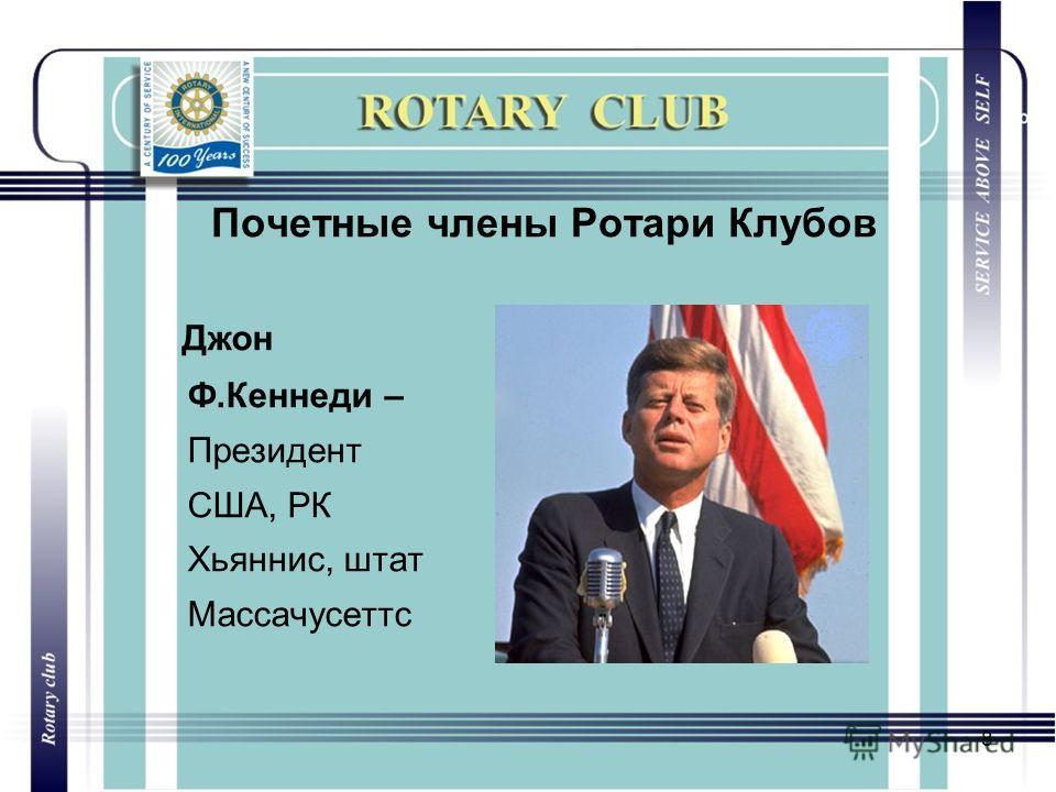 8 Почетные члены Ротари Клубов Джон Ф.Кеннеди – Президент США, РК Хьяннис, штат Массачусеттс