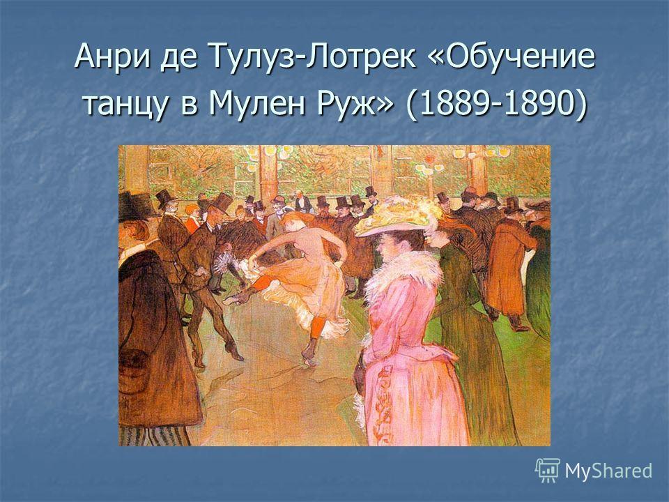 Анри де Тулуз-Лотрек «Обучение танцу в Мулен Руж» (1889-1890)