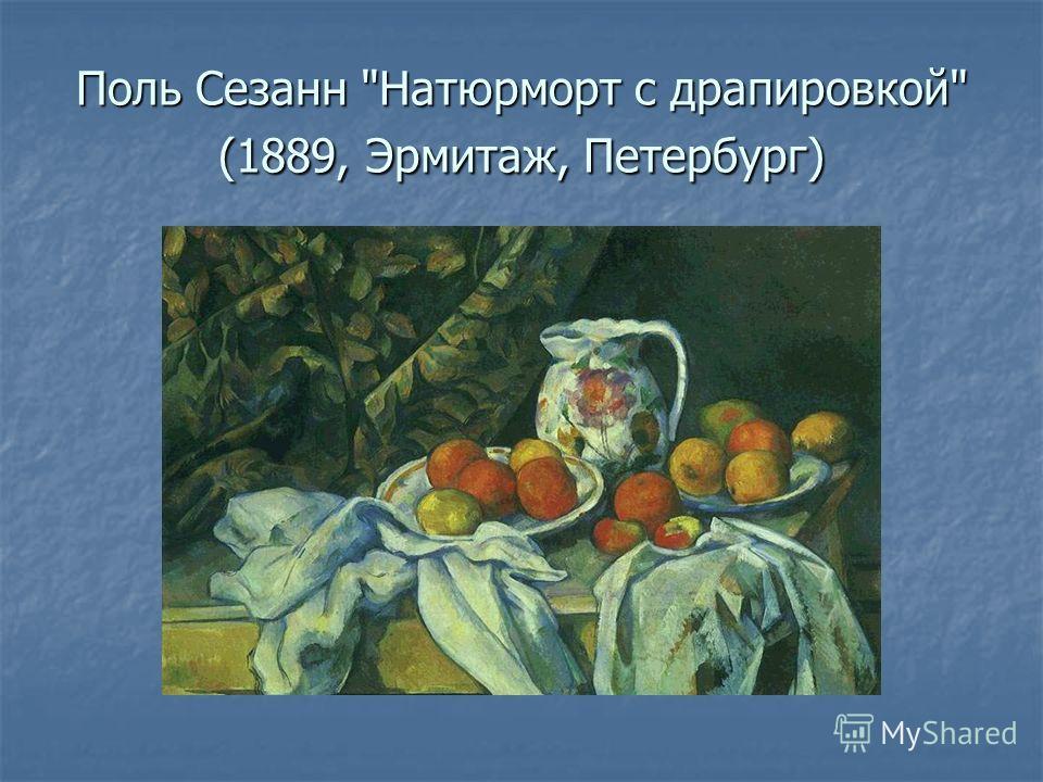 Поль Сезанн Натюрморт с драпировкой (1889, Эрмитаж, Петербург)