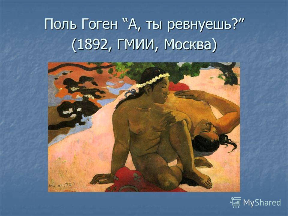 Поль Гоген А, ты ревнуешь? (1892, ГМИИ, Москва)