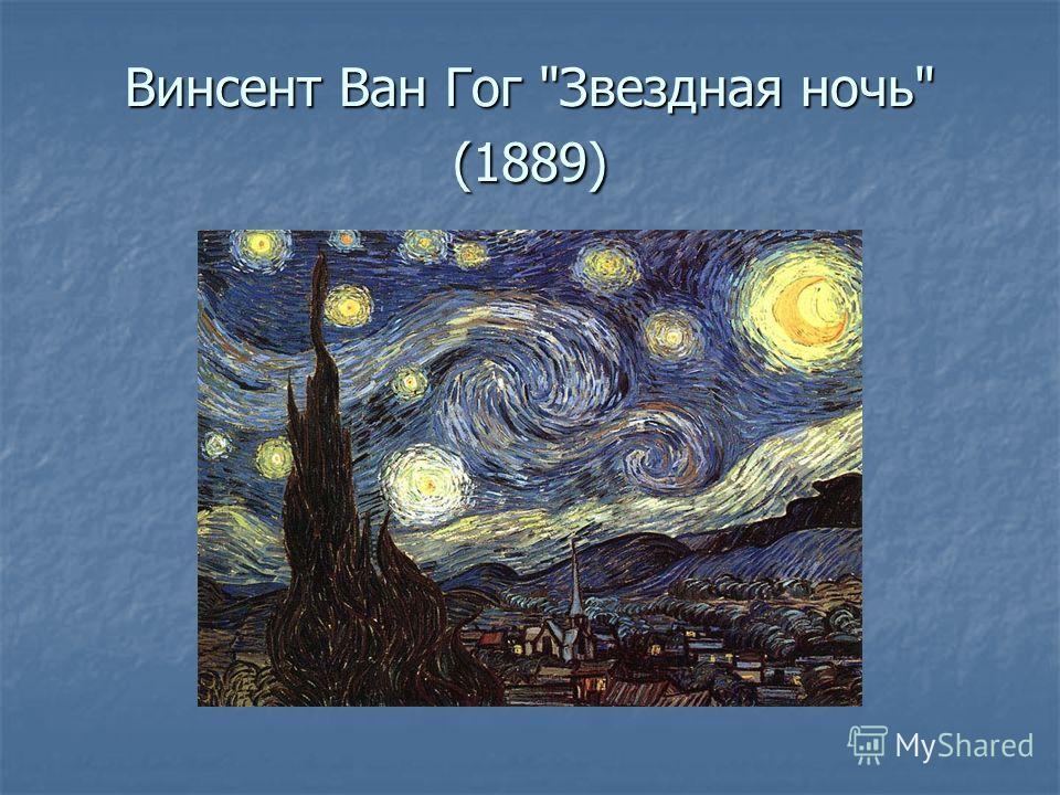 Винсент Ван Гог Звездная ночь (1889)