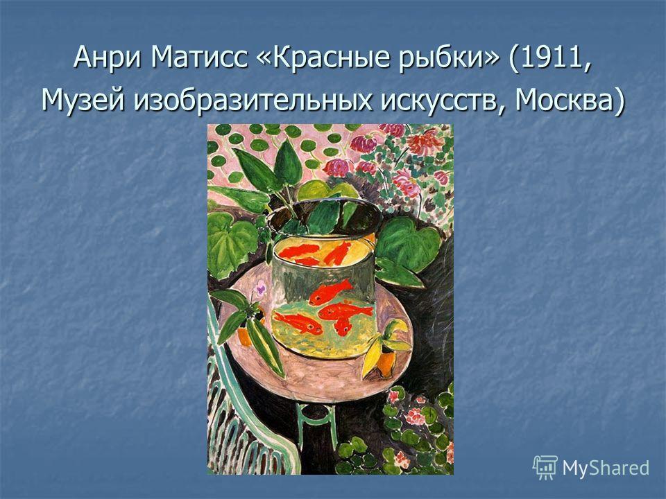 Анри Матисс «Красные рыбки» (1911, Музей изобразительных искусств, Москва)