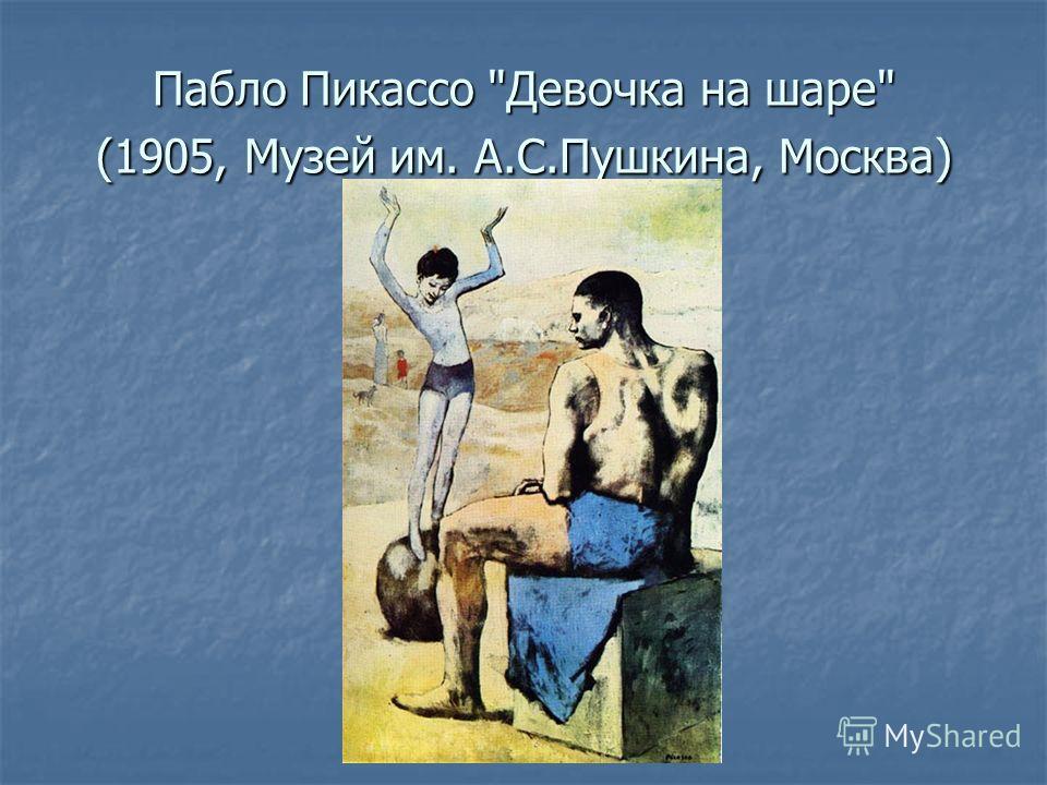 Пабло Пикассо Девочка на шаре (1905, Музей им. А.С.Пушкина, Москва)