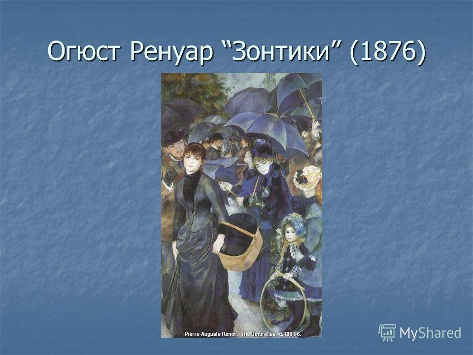Огюст Ренуар Зонтики (1876)