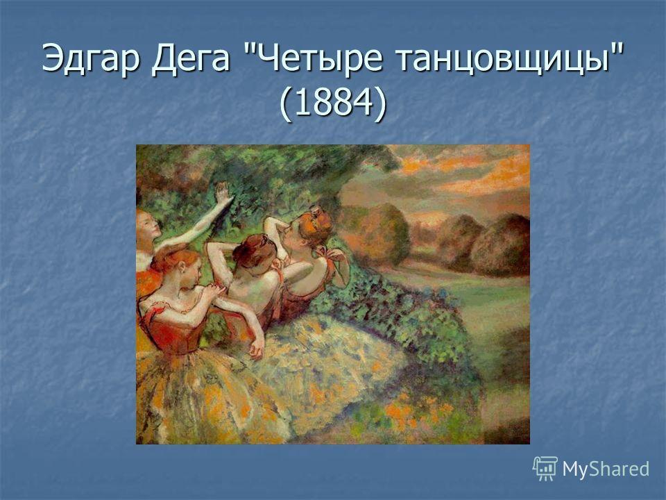 Эдгар Дега Четыре танцовщицы (1884)