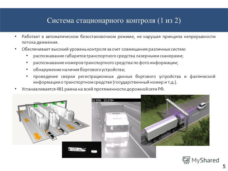 Система стационарного контроля (1 из 2) Работает в автоматическом безостановочном режиме, не нарушая принципа непрерывности потока движения. Обеспечивает высокий уровень контроля за счет совмещения различных систем: распознавание габаритов транспортн