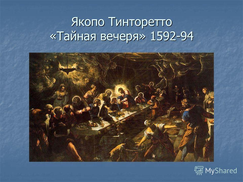 Якопо Тинторетто «Тайная вечеря» 1592-94