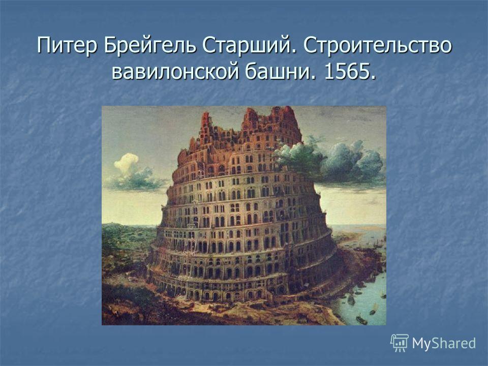 Питер Брейгель Старший. Строительство вавилонской башни. 1565.