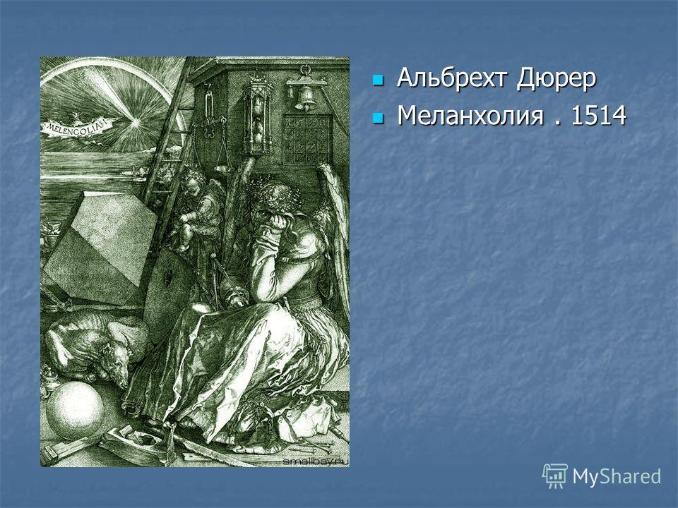 Альбрехт Дюрер Альбрехт Дюрер Меланхолия. 1514 Меланхолия. 1514