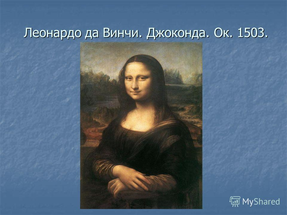 Леонардо да Винчи. Джоконда. Ок. 1503.