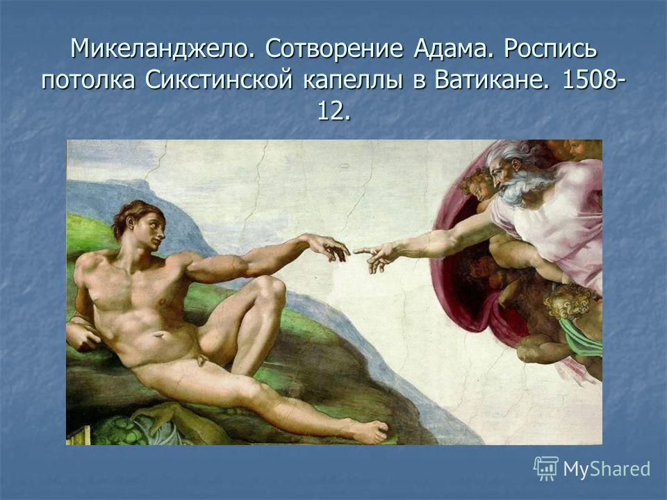 Микеланджело. Сотворение Адама. Роспись потолка Сикстинской капеллы в Ватикане. 1508- 12.