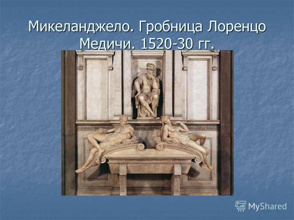 Микеланджело. Гробница Лоренцо Медичи. 1520-30 гг.