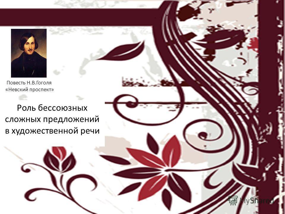 Повесть Н.В.Гоголя «Невский проспект» Роль бессоюзных сложных предложений в художественной речи