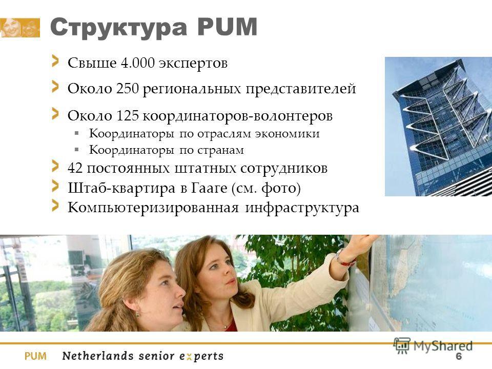 6 Структура PUM Свыше 4.000 экспертов Около 250 региональных представителей Около 125 координаторов-волонтеров Координаторы по отраслям экономики Координаторы по странам 42 постоянных штатных сотрудников Штаб-квартира в Гааге (см. фото) Компьютеризир