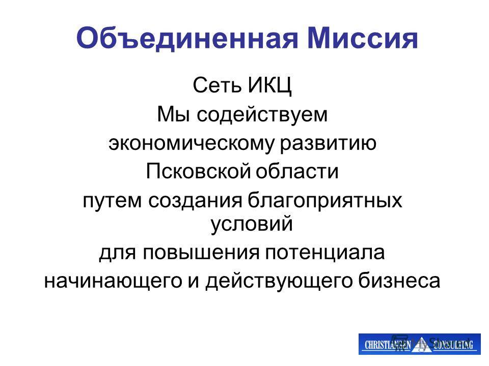 Объединенная Миссия Сеть ИКЦ Мы содействуем экономическому развитию Псковской области путем создания благоприятных условий для повышения потенциала начинающего и действующего бизнеса